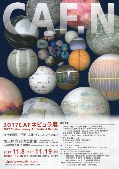 CAF・N展のお知らせ